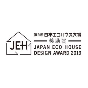 第5回日本エコハウス大賞 奨励賞受賞
